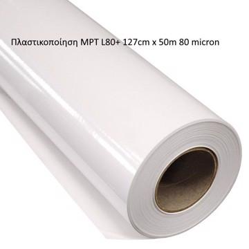 Εικόνα της Πλαστικοποίηση MPT L80+  127cm x 50m 80 micron